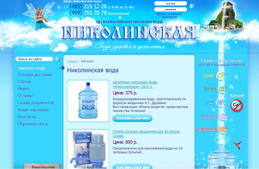 Разработка интернет магазина по доставке воды
