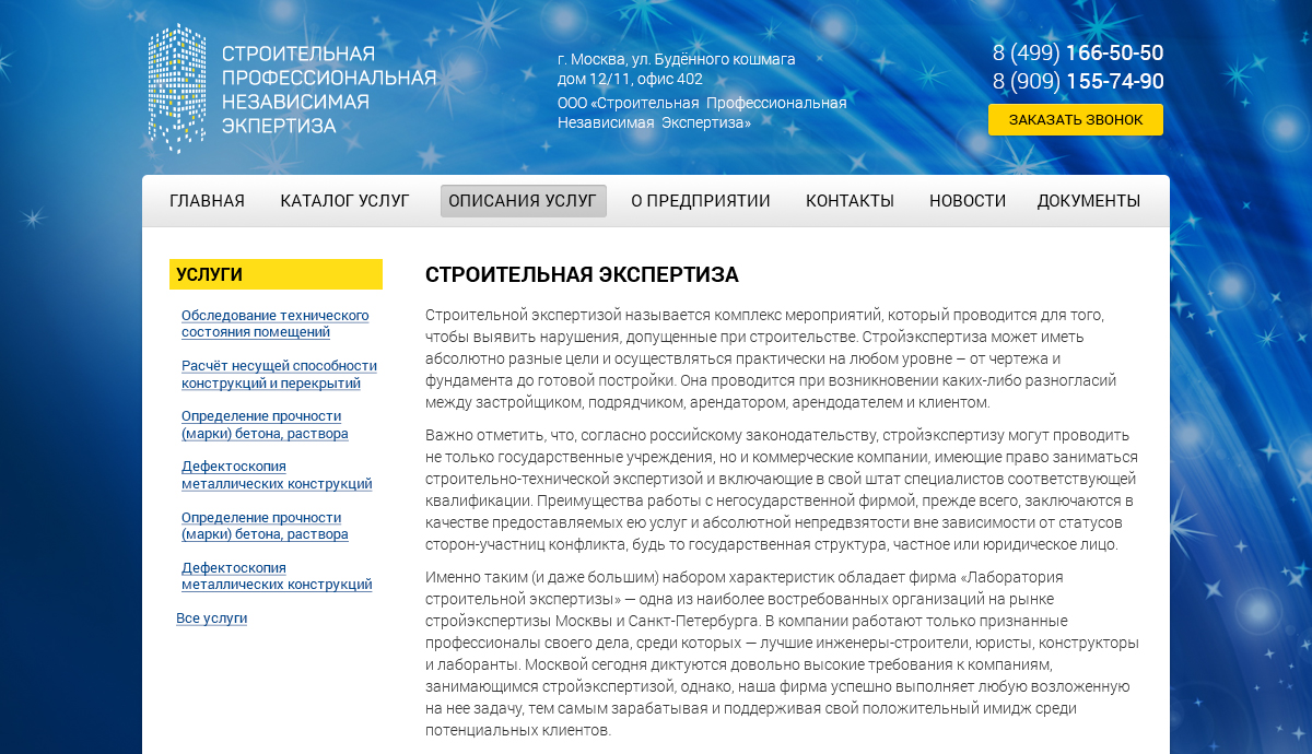 Разработка сайта для компании строительной экспертизы