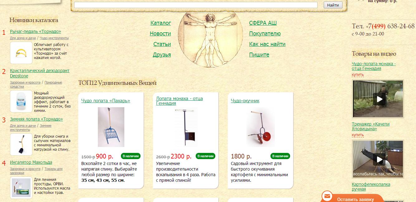 Разработка интернет-магазина товаров для дома