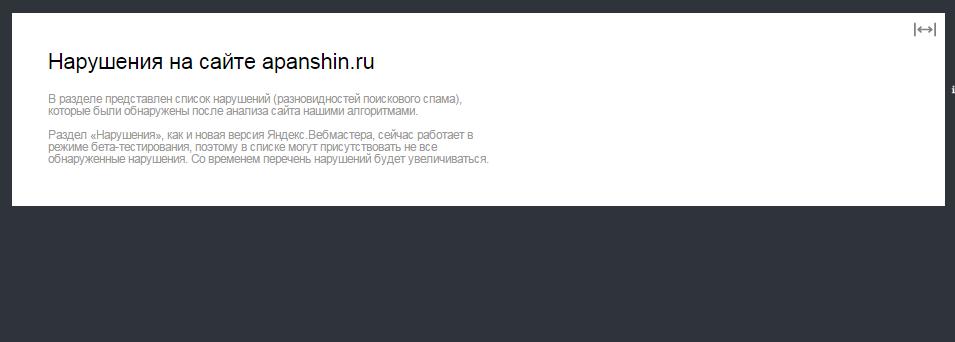 Санкции от Яндекса в Вебмастере