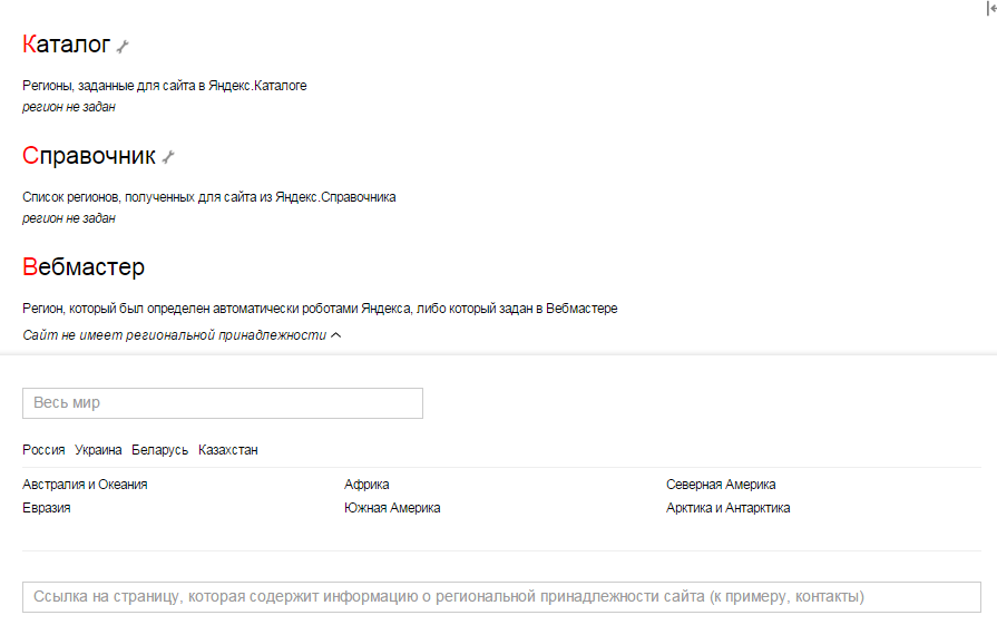 Настройка региональности в Яндекс.Вебмастере
