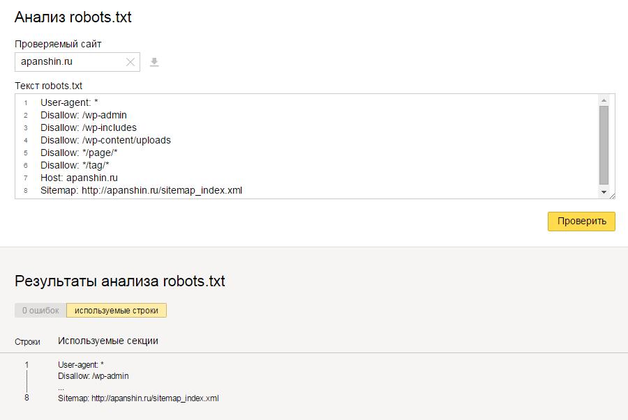 Проверка корректности файла robots.txt в новом Вебмастере
