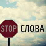 Стоп-слова