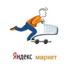 Размещение на Яндекс.Маркете