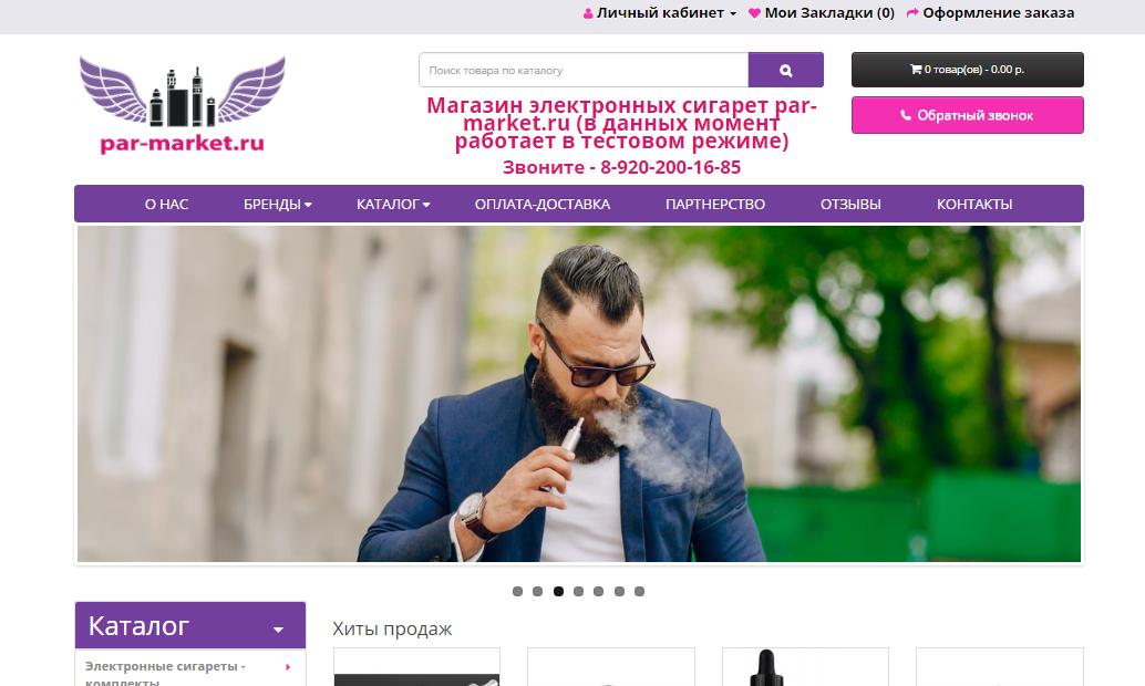 Разработка интернет-магазина электронных сигарет и аксессуаров