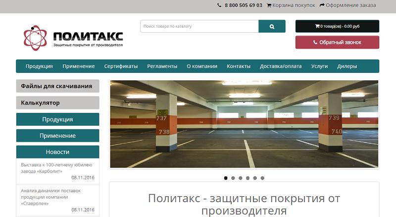 Разработка каталога строительных материалов на Opencart