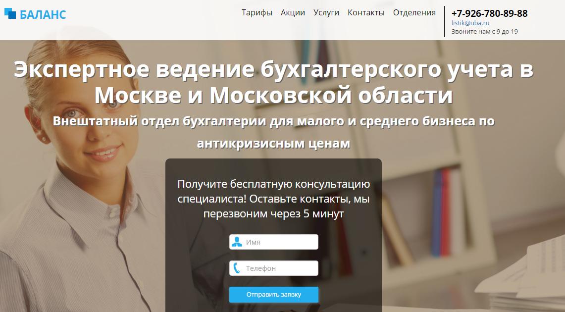 Разработка лендинга для продажи бухгалтерских услуг