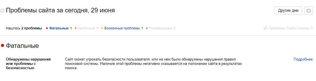 уведомление о фатальной проблеме в ранжировании сайта