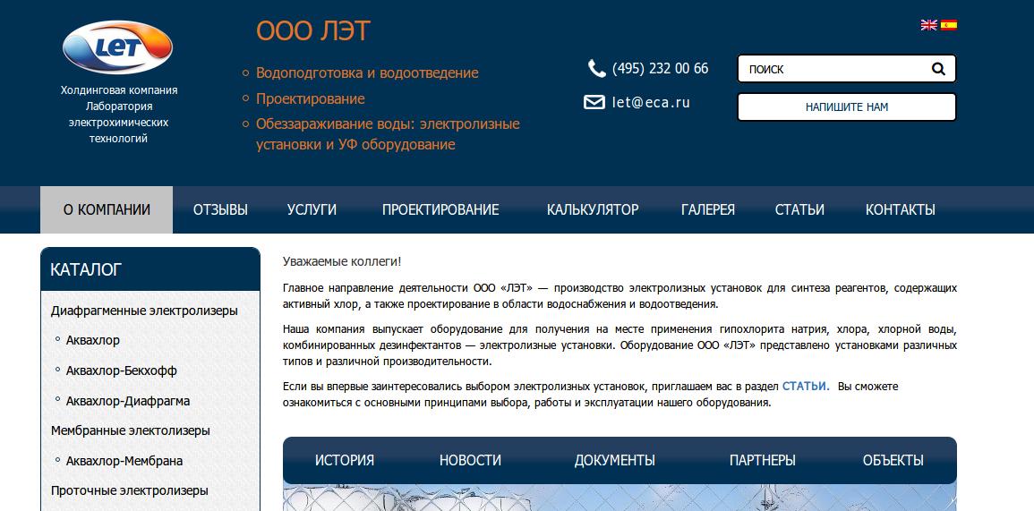 Разработка сайта для компании по производству электролизных установок