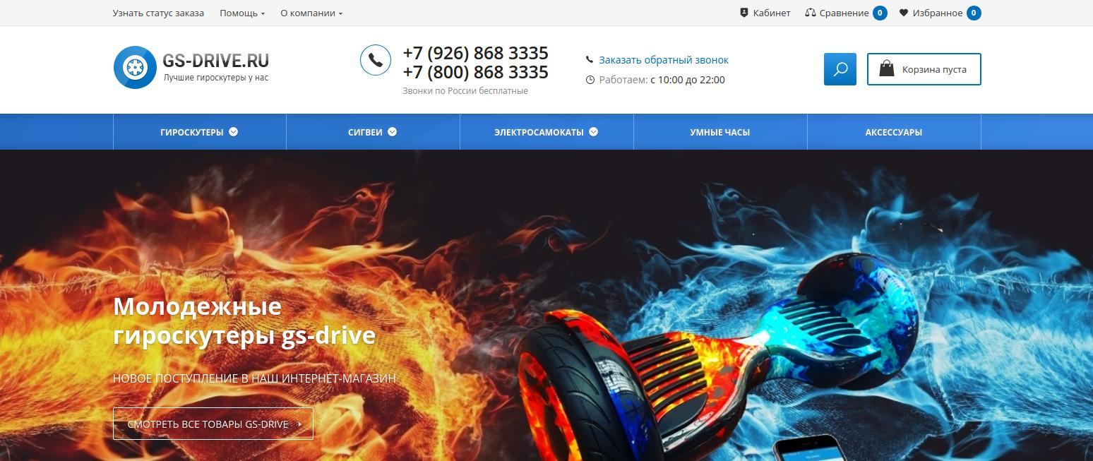 Разработка и доработка сайта интернет-магазина гироскутеров