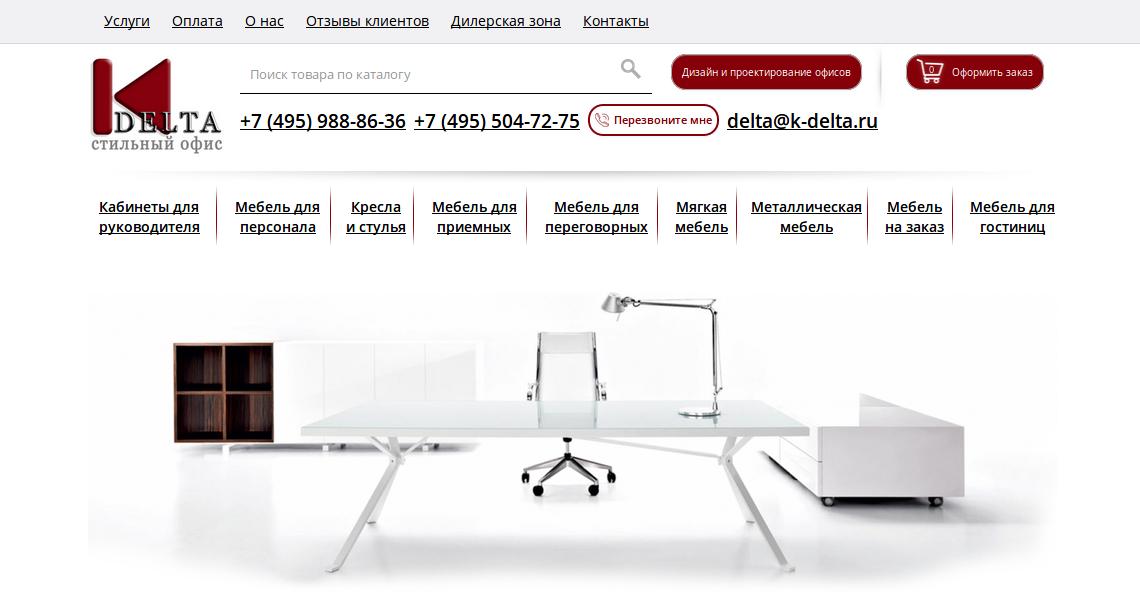 Разработка интернет-магазина мебели