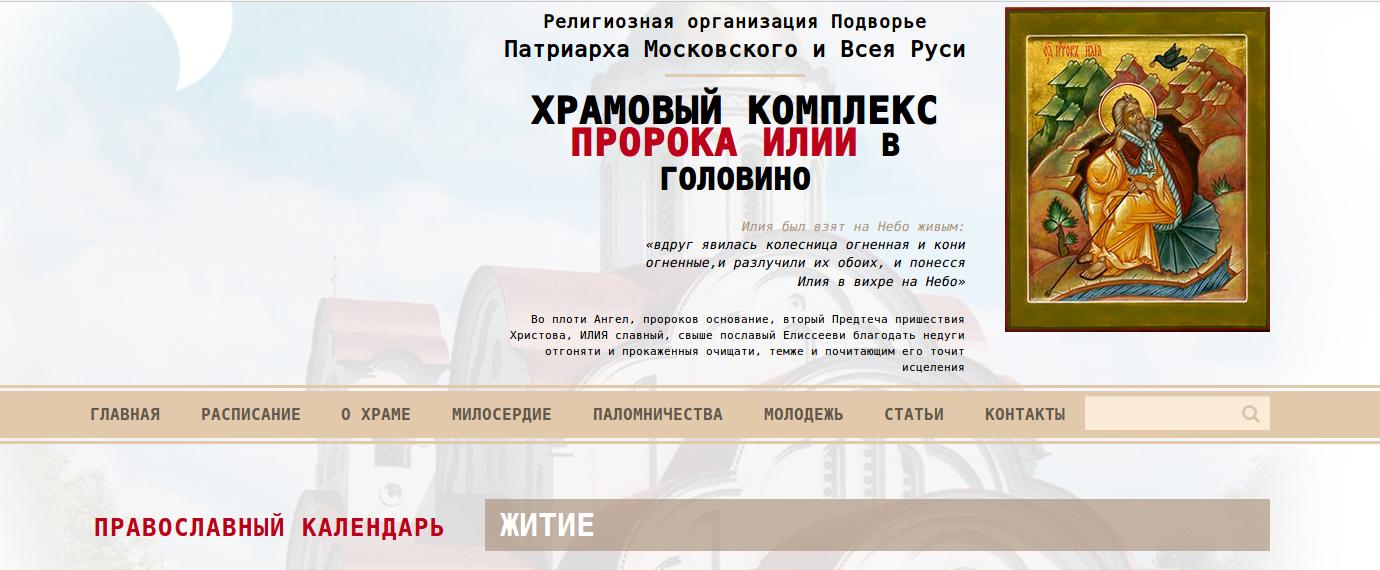 Разработка сайта для Храма Пророка Илии в Головино