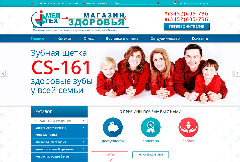 Разработка сайта интернет-магазина медицинской техники и ортопедических товаров