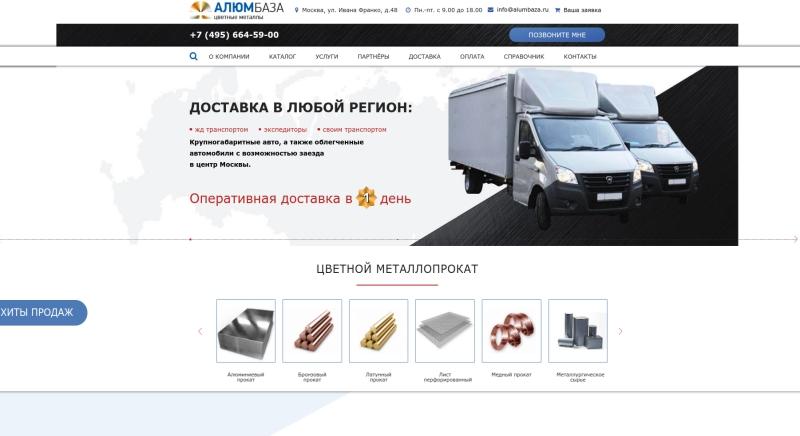 Разработка сайта для компании ООО «АлюмБаза»