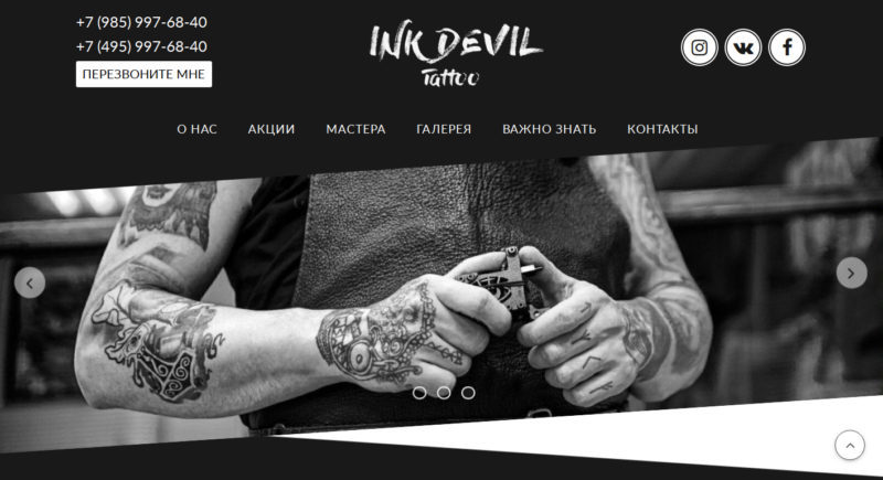 Разработка сайта для компании Ink Devil Tattoo