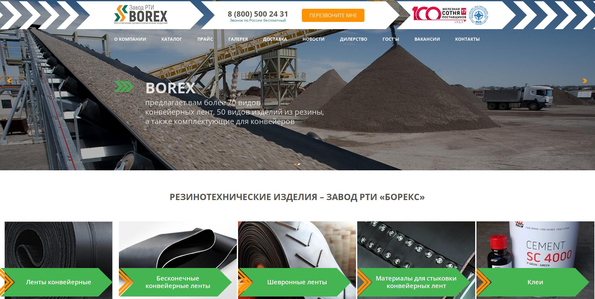 Разработка сайта российского производителя конвейерных шевронных лент