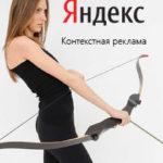 Как работает контекстная реклама Яндекс