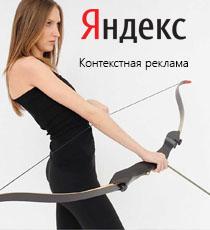 Яндекс - контекстная реклама