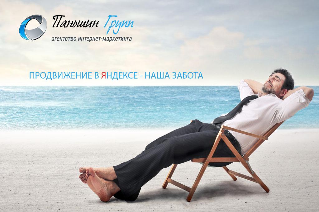 Продвижение в ТОП Яндекса