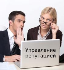 SERM управление репутацией в поисковых системах