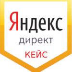Кейс №16: Рост заявок в Яндекс.Директ
