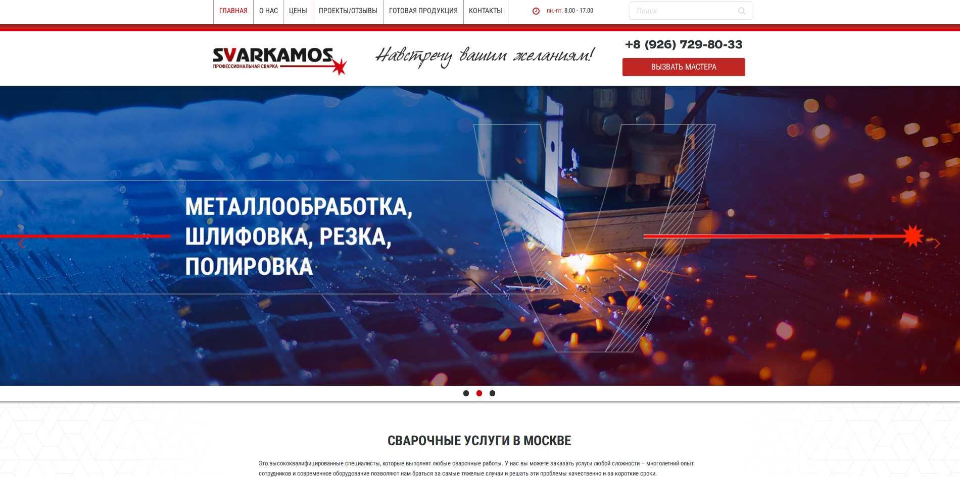 Разработка сайта для компании СваркаМос (профессиональная сварка)