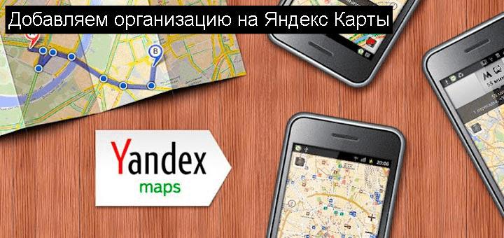Размещение организации на яндекс
