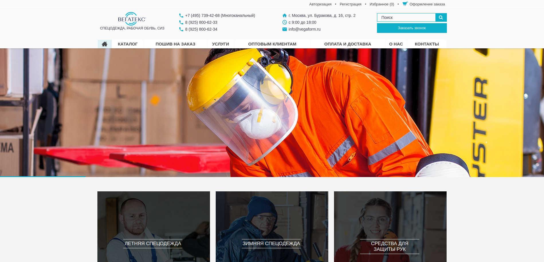 Разработка сайта для компании ВЕГАТЕКС(спецодежда, рабочая обувь, СИЗ)