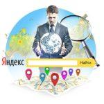 Размещение на Яндекс Картах