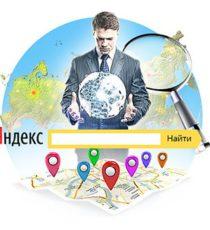 Что дает Яндекс Карта
