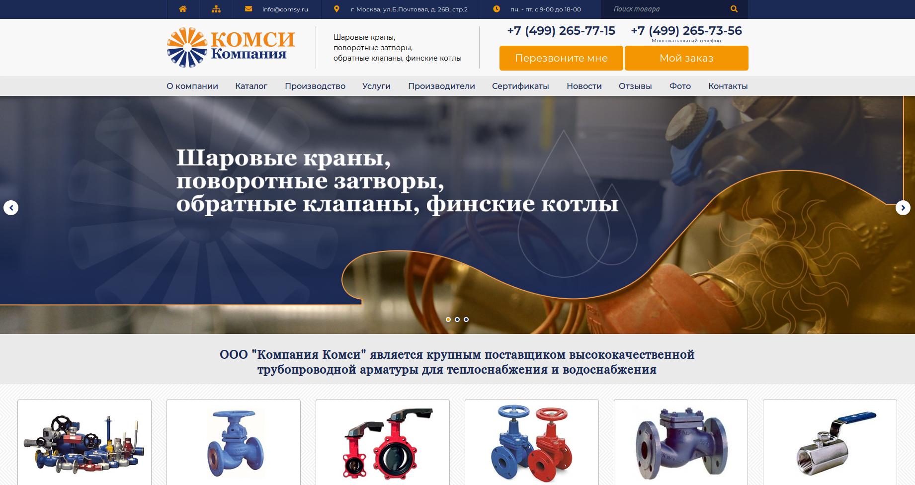 Разработка сайта ООО «Компания Комси»