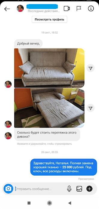 Кейс — 557 заявок по 121 рублю из Instagram на услуги перетяжки мебели